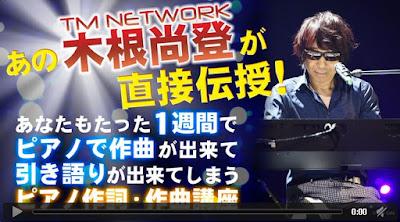 あのTM NETWORK 木根尚登が直接伝授!ピアノ講座(引き語り・作詞・作曲)