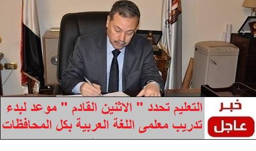 """التعليم تحدد """" الاثنين القادم """" موعد لبدء تدريب معلمى اللغة العربية بكل المحافظات"""