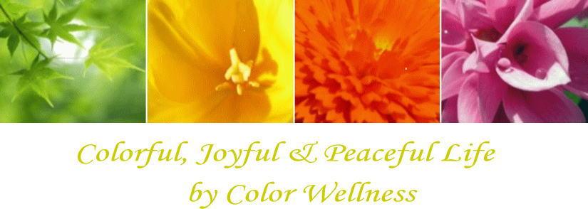 シンガポール発☆カラーウェルネス新ブログ 『 Colorful, Joyful and Peaceful Life 』