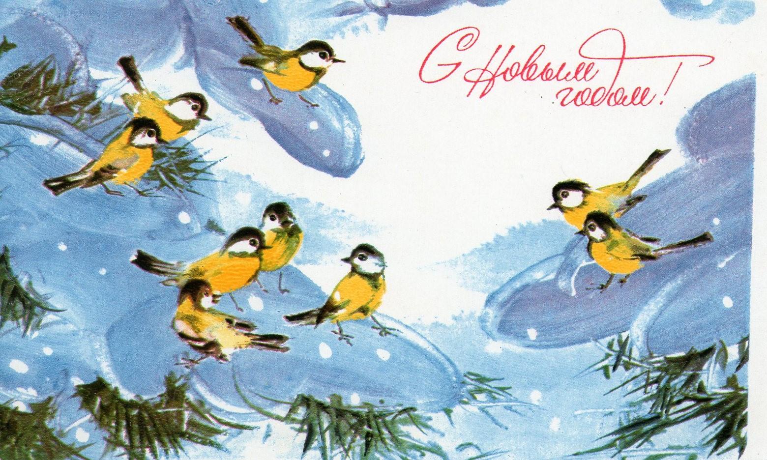 Советские открытки поздравления с новым годом