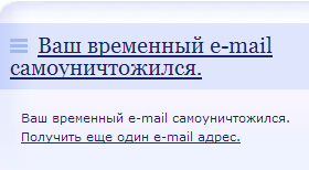 Ваш временный E-mail ликвидировался