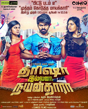 Announcement: Watch Trisha Illana Nayanthara (2015) DVDScr Tamil Full Movie Watch Online Free Download