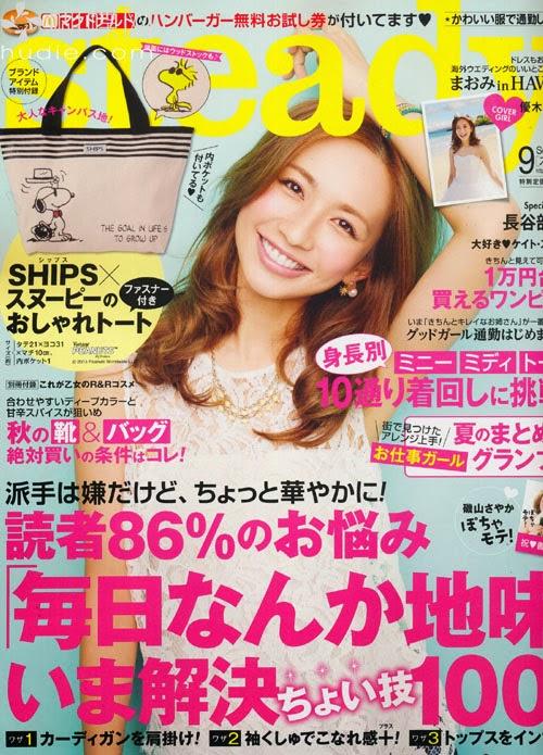 steady. (ステディ) September 2013 Maomi Yuuki 優木まおみ