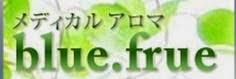 メディカルアロマblue.frue