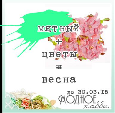 http://modnoe-hobby.blogspot.ru/2015/03/9.html
