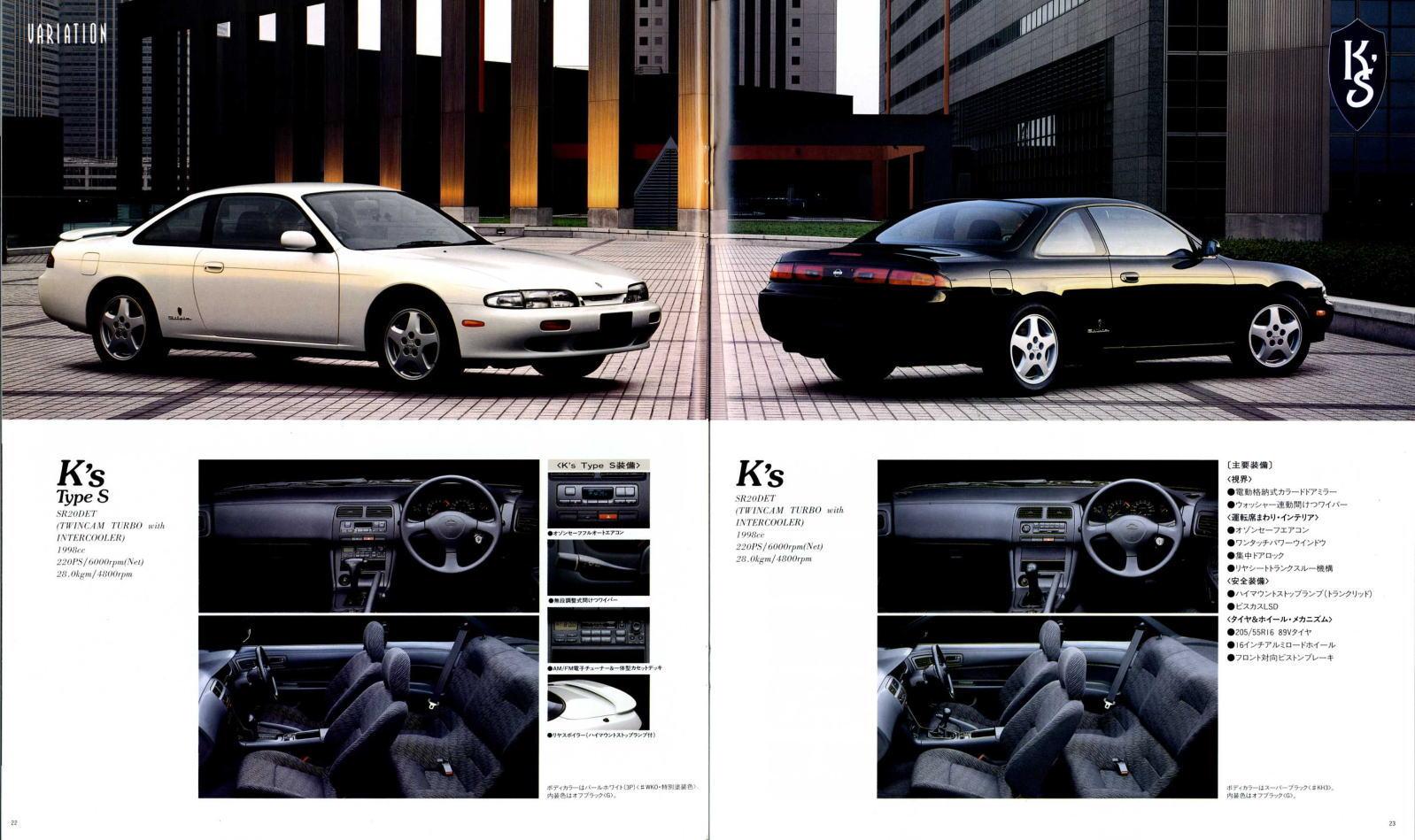 Nissan Silvia S14, samochody z rynku japońskiego, różnice, informacje, wersje, JDM, kultowe sportowe auta