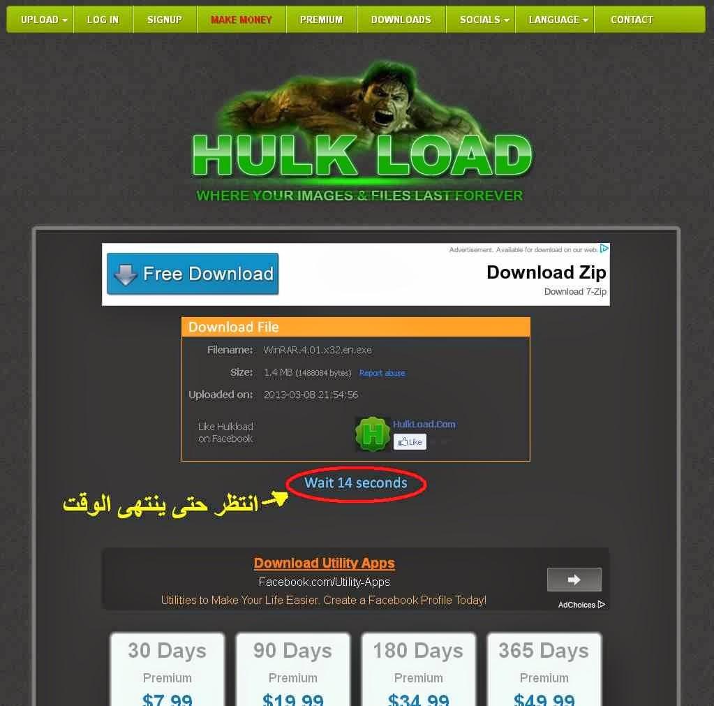 شرح كيفية التحميل من موقع HulkLoad