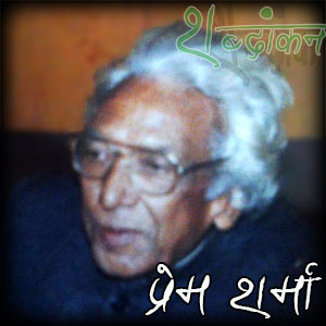 prem sharma lyricist प्रेम शर्मा गीतकार कवि Rituparna Mudra Rakshasa