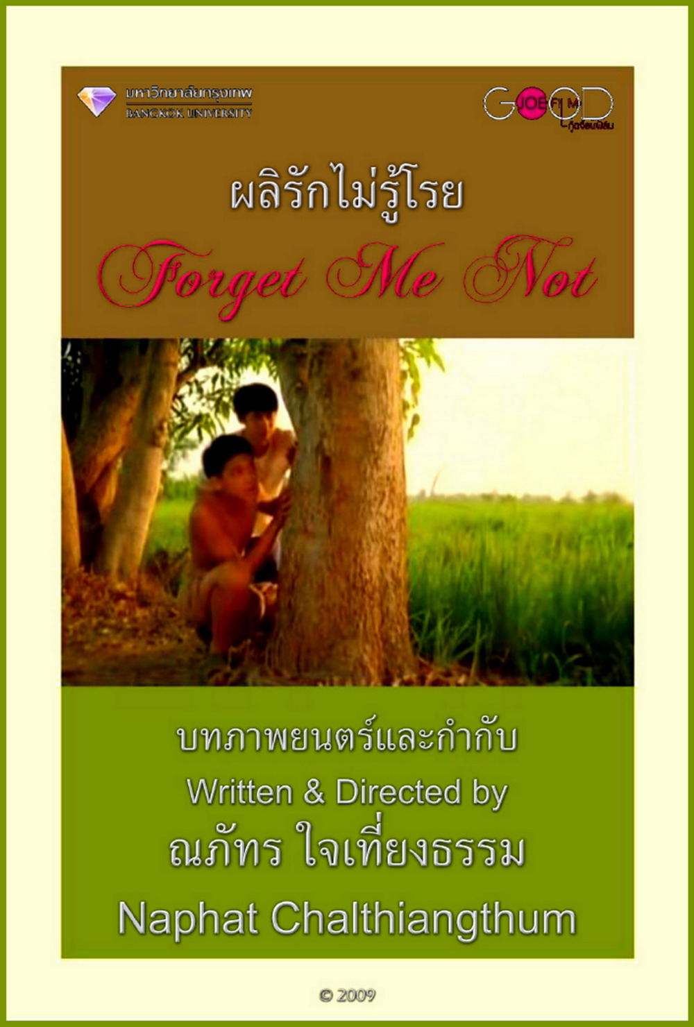 Forget Me Not (2009) ผลิรักไม่รู้โรย