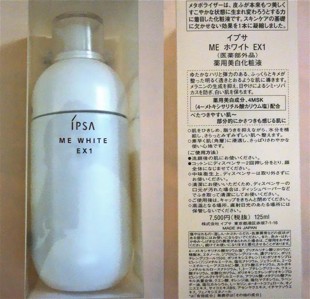 Ipsa Metaboliser EX-1