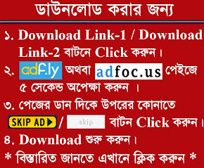 How To Download ?