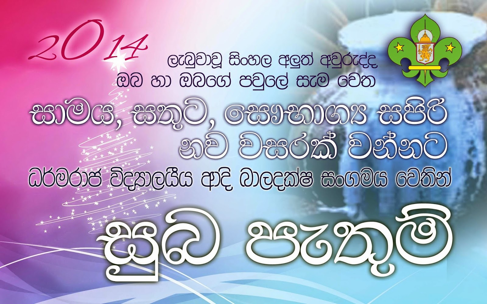sinhala tamil new year wishes