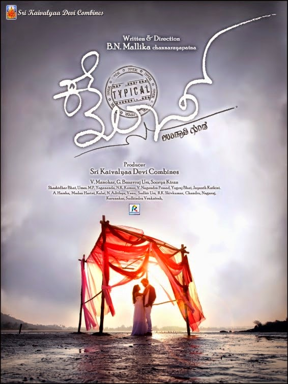 Typical Kailas (2014) All Kannada Mp3 Songs Download
