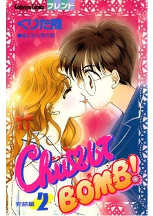 Chu♡してBOMB! 第01-02巻