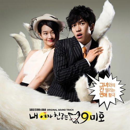 Chord : Lee Sun Hee - Fox Rain (OST. My Girlfriend is Gumiho) | Asa ...