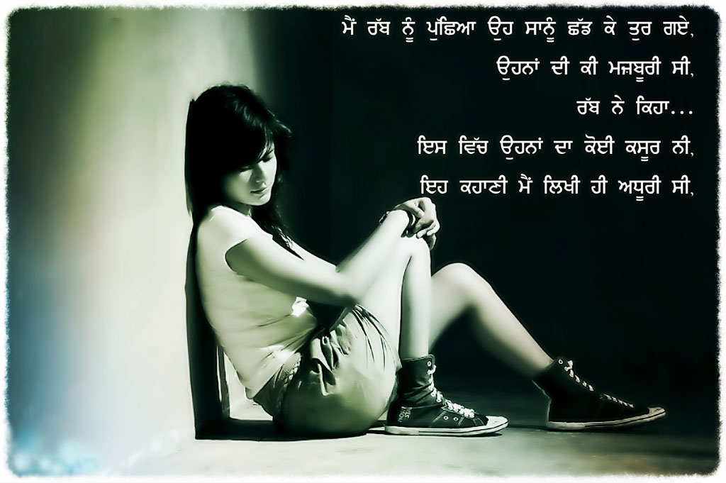 Heart Touching Sad Punjabi Shayari | Broken Heart Shayari in Punjabi ...