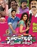 Nanbargal Narpani Mandram 2015 Tamil Trailer