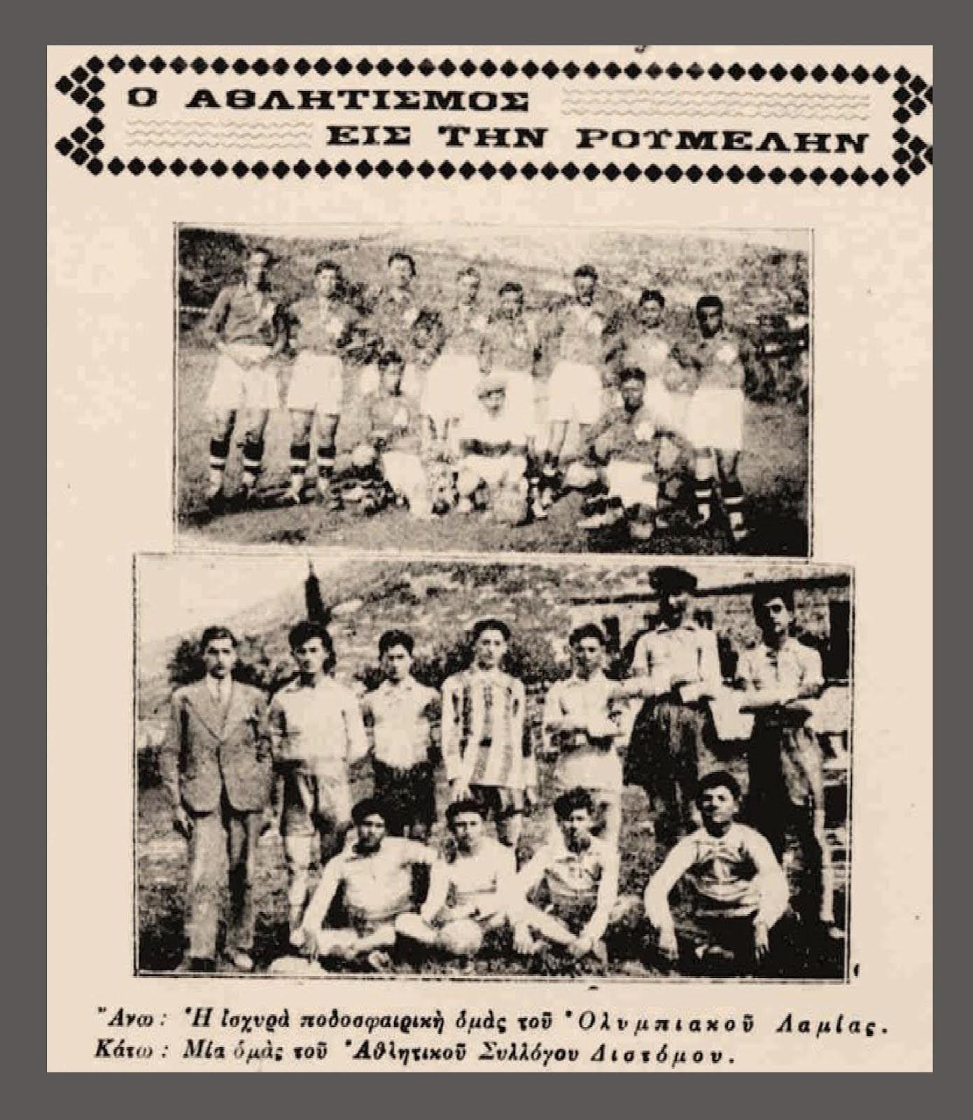 ΑΜΒΡΥΣΣΕΥΣ 1928