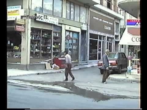 Η Έδεσσα το 1990 μέρος 1ο [video]