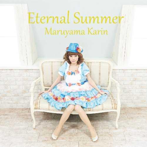 [MUSIC] 丸山夏鈴(Karin Maruyama) – Eternal Summer (2015.02.28/MP3/RAR)