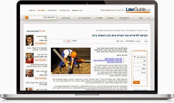 עבור לקריאת המאמר באתר www.lawguide.co.il