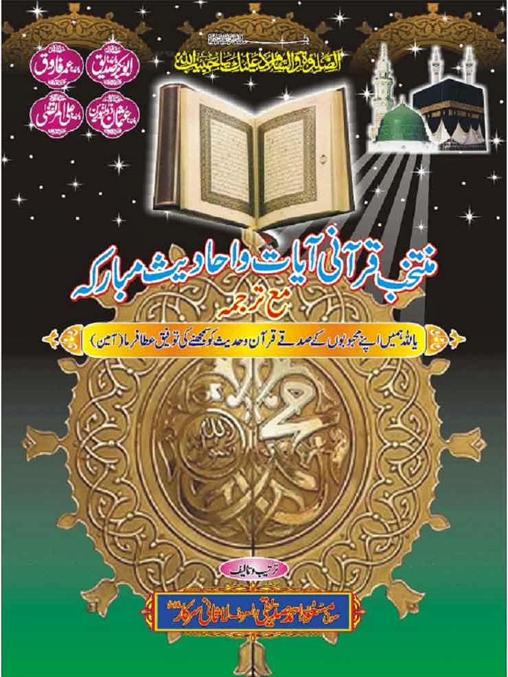 Muntakhab Quran Ayat W Ahadees Mubaraka
