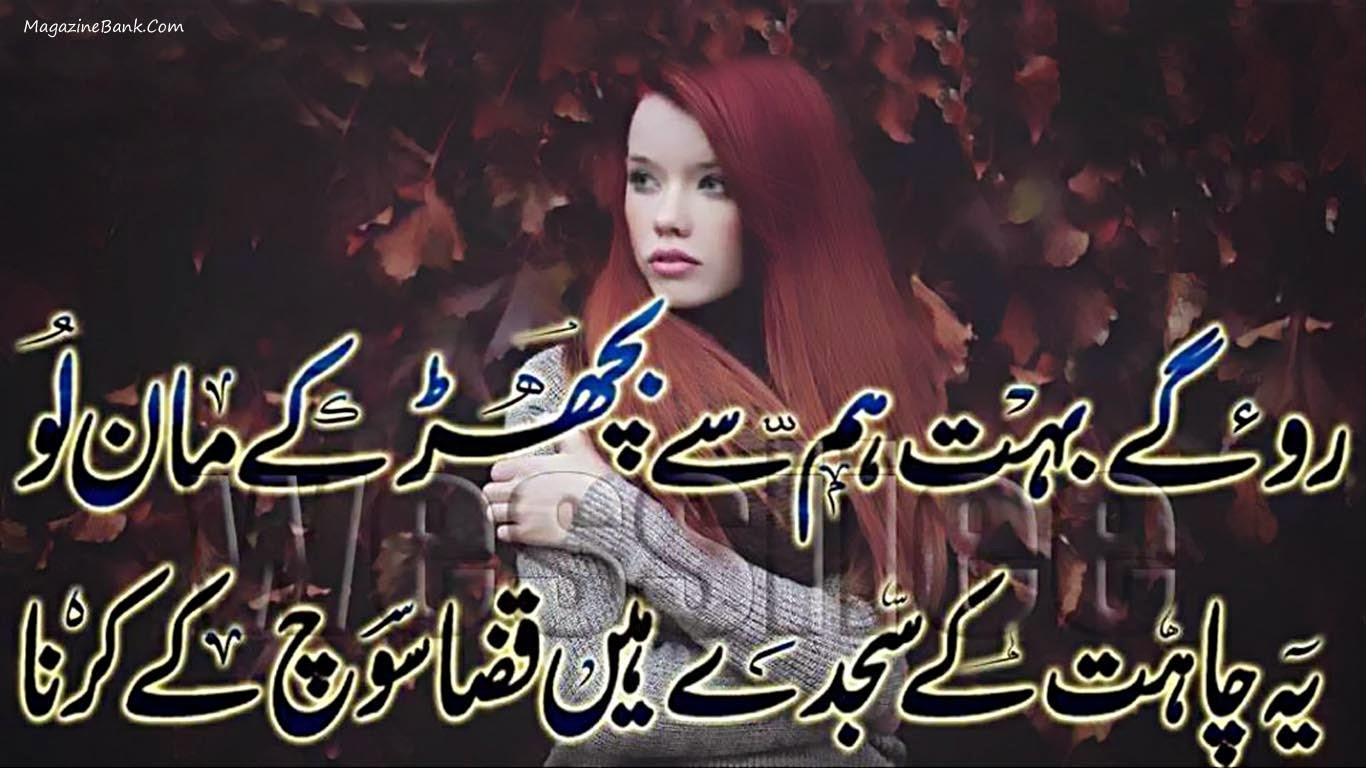 Good Night Poetry In Urdu - Viewing Gallery