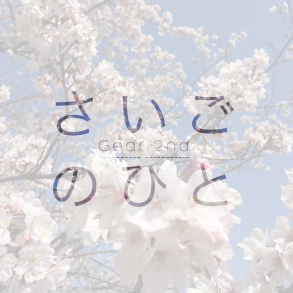 [Single] Gear 2nd – さいごのひと / YOU YOU YOU (2016.03.10/MP3/RAR)