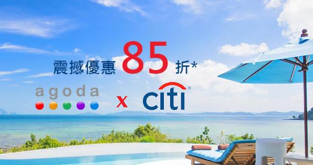 超筍推介!Agoda極罕85折優惠碼 promo code,香港花旗信用卡適用,10000個限額。
