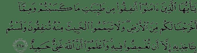 Surat Al-Baqarah Ayat 267