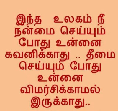World Quotes In Tamil ,Ulagam Kavithai