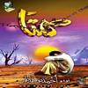 Ahmed bukhatir-Samtan