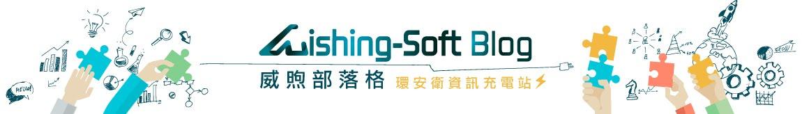 威煦軟體開發 wishing-soft