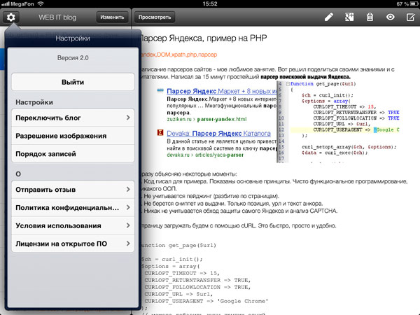 Blogspot iPad App
