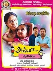 Amma Ammamma 2014 Tamil Movie Watch Online