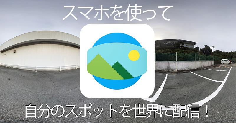 全ての、日常を送る人、旅人、自分の街が好きな人に使ってほしいアプリ「Photo Sphere Camera」