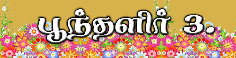 பூந்தளிர்  3.