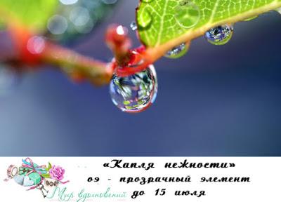 """+++""""Капля нежности"""" до 15/07"""