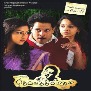 Deiva Thirumagan movie Poster