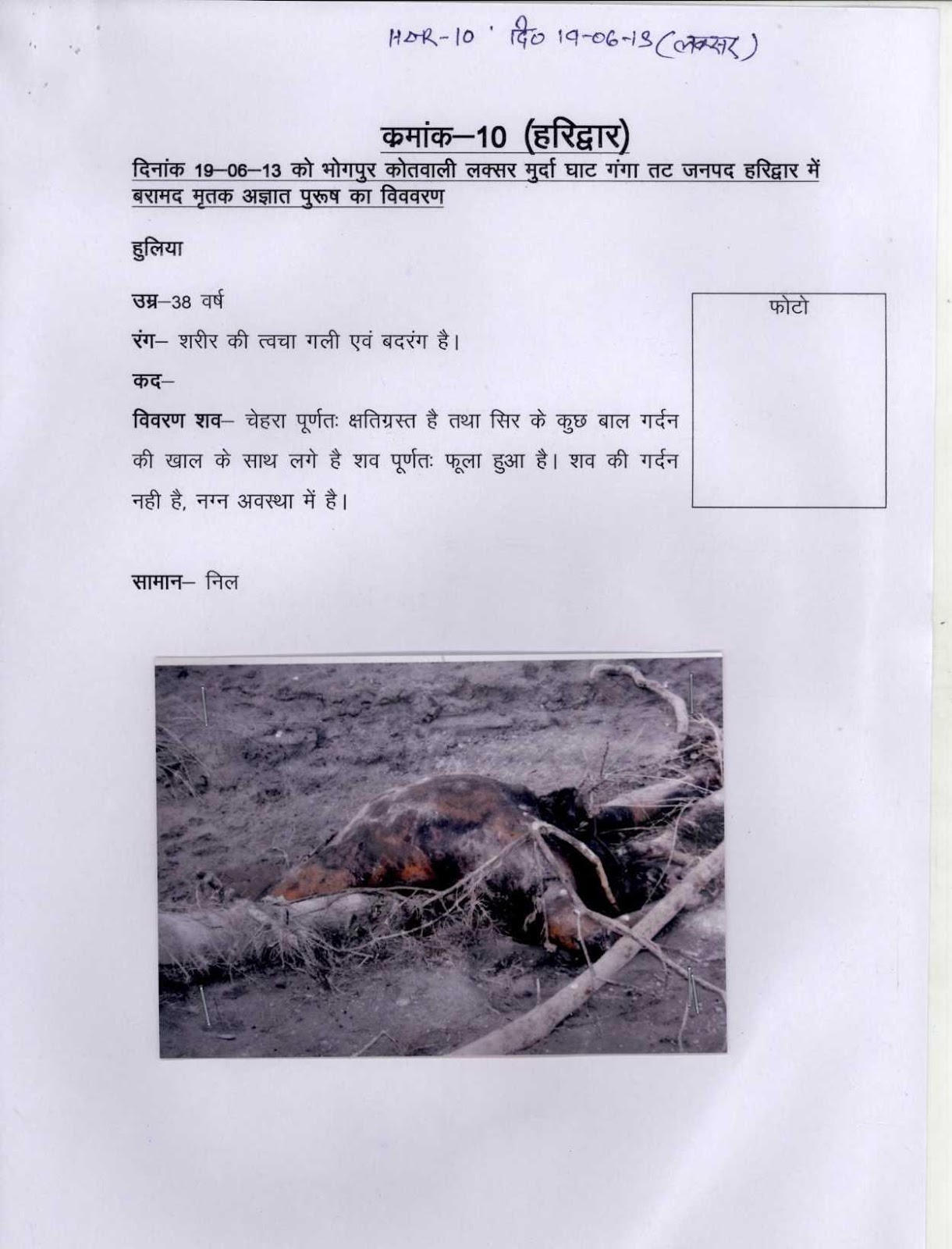 cricket batting tips in hindi language pdf