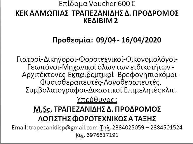 ΕΠΙΔΟΜΑ Voucheg 600 EΥΡΩ ΚΕΚ ΑΛΜΩΠΙΑΣ ΤΡΑΠΕΖΑΝΙΔΗΣ ΠΡΟΔΡΟΜΟΣ