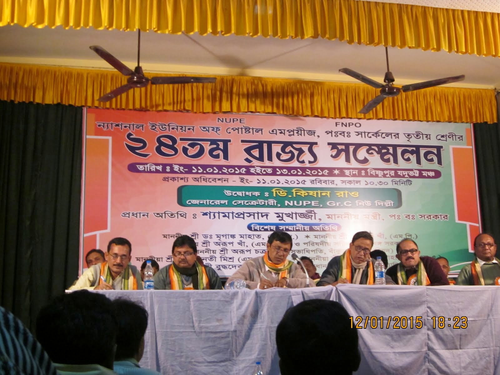 24th CIRCLE CONFERENCE AT BISHNUPUR/ BANKURA