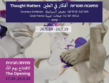 תערוכת קרמיקה 2019- 'מחשבות חומריות'