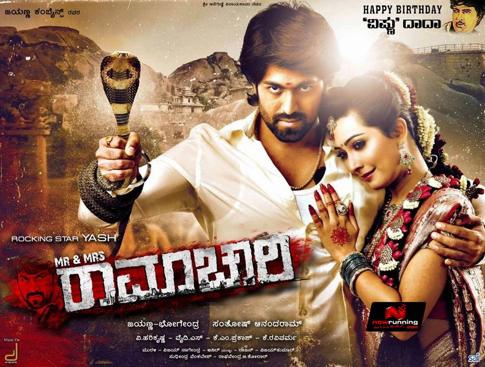 Mr and Mrs Ramachari Kannada Movie Trailers And Teasers