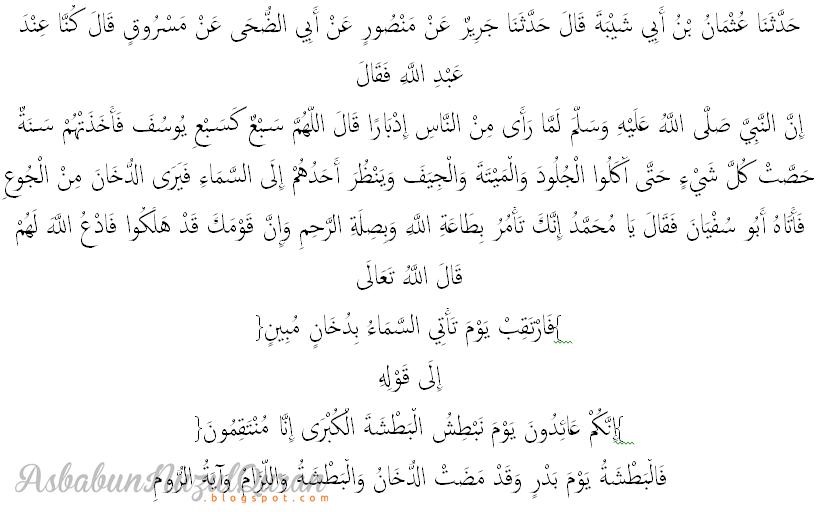 asbabunnuzul surat ad dukhan ayat 10-16