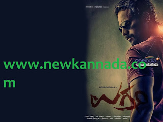 Ugramm Kannada Movie Trailer