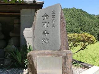 金剛寺跡碑