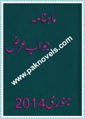 Jawab Arz January 2014