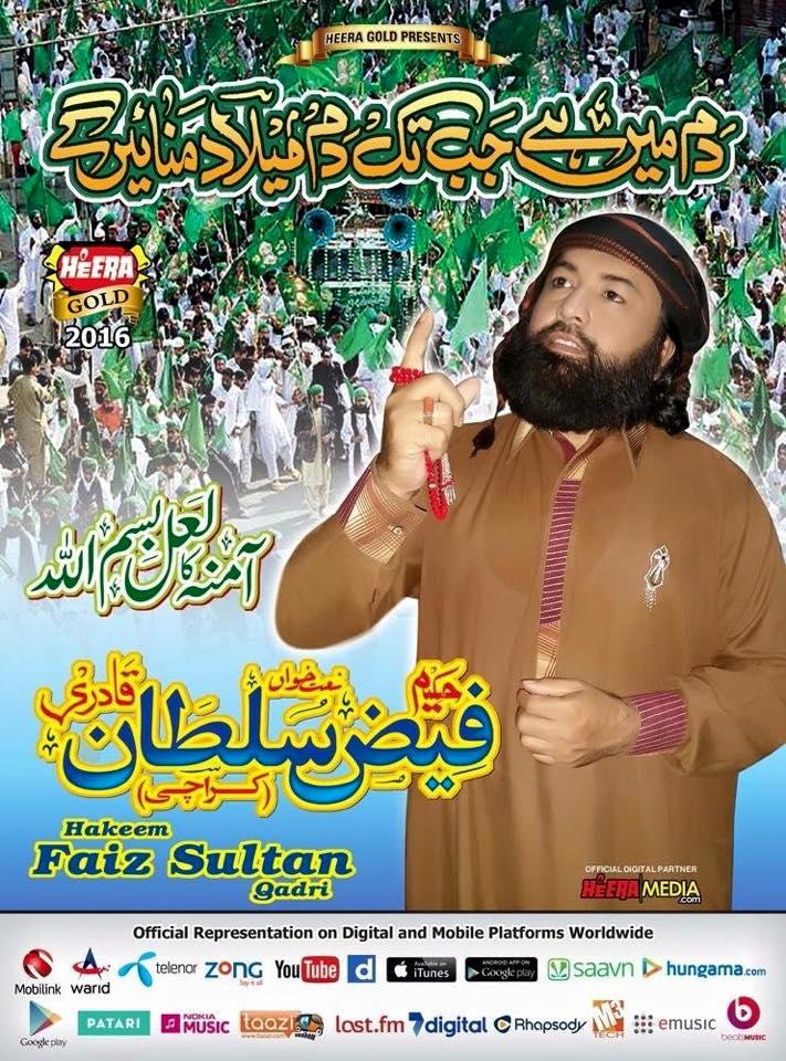 Faiz Sultan Qadri