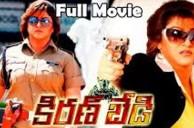 Andhra Kirenbedi 2009 Telugu Movie Watch Online